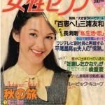 Japan's Top Magazine